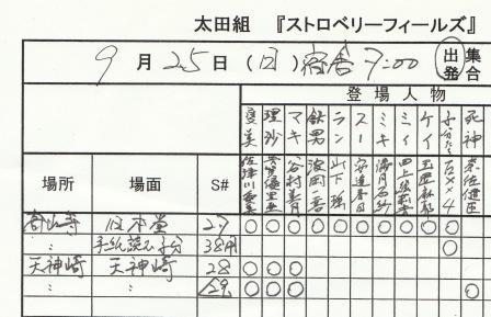 9-25予定a.jpg