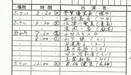 9-25予定b.jpg