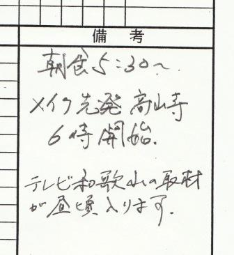 9-25予定c.jpg
