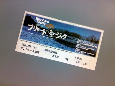 キャラメルチケット.jpg