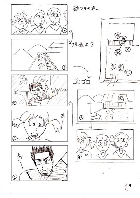 コンテ/マキの家1ーs.jpg