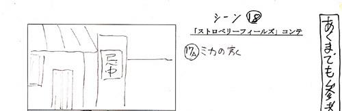 コンテ/美香の家1ーs−1.jpg