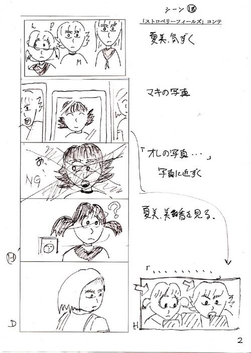 コンテ/美香の家2ーs.jpg