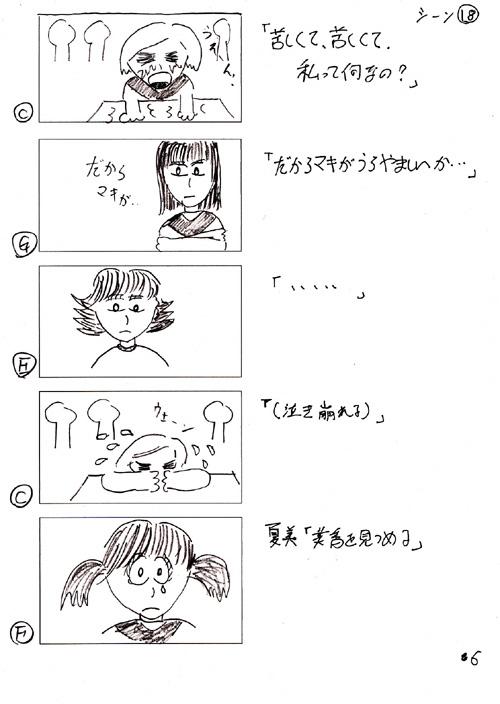 コンテ/美香の家5ーs.jpg