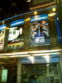 理由イン映画館.jpg