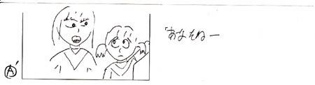 絵コンテ1-16-1s.jpg