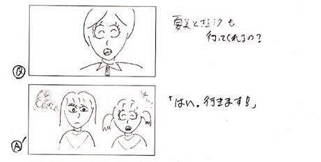 絵コンテ1-16-2s.jpg