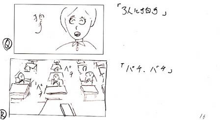 絵コンテ1-16-3s.jpg