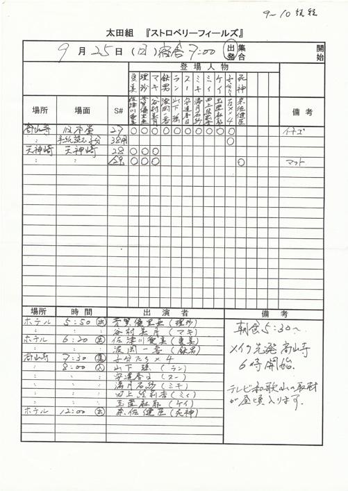 9-25予定s.jpg