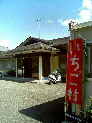 いちご村.jpg
