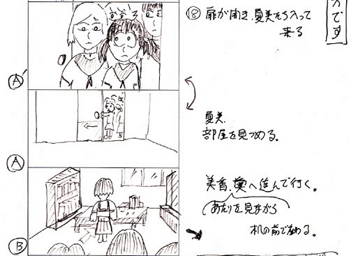 コンテ/美香の家1ーs−2A.jpg