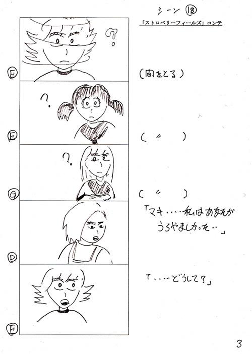 コンテ/美香の家3ーs.jpg