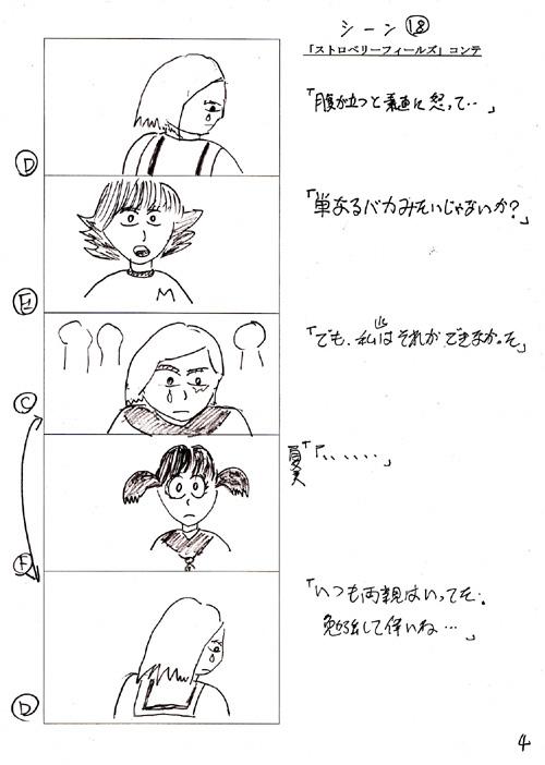 コンテ/美香の家4ーs.jpg