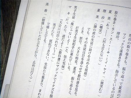 シナリオ8.jpg