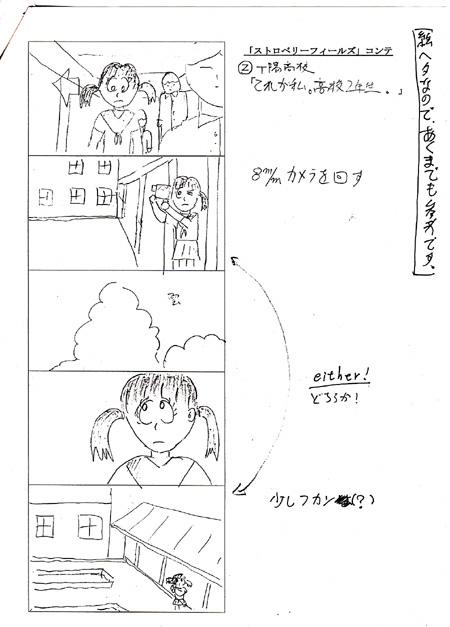 シーン2コンテーs.jpg