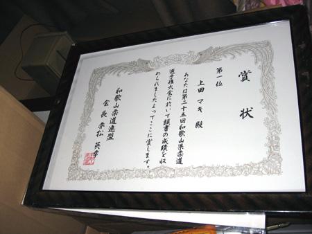 マキ賞状.jpg