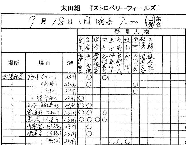予定表7-18B2.jpg
