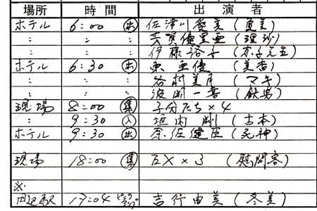 予定表/俳優部.jpg