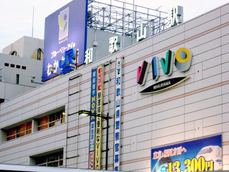 和歌山駅ビル.jpg
