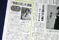 日記記事ss.jpg