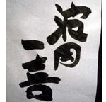 波岡 文字s.jpg
