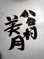 筆文字/谷村.jpg