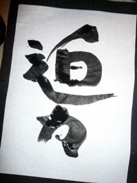筆文字/迫力.jpg