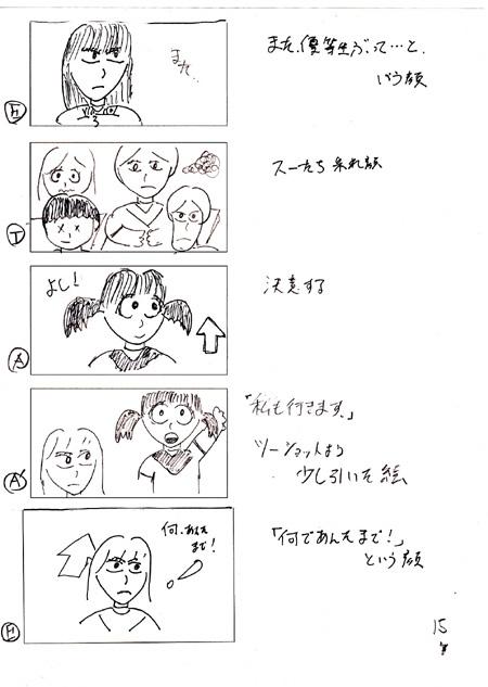 絵コンテ1-15s.jpg