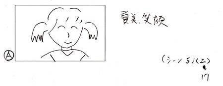 絵コンテ1-17-2s.jpg