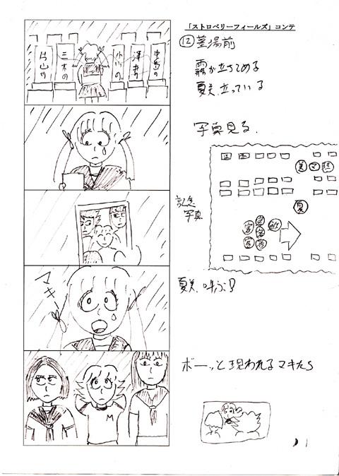 絵コンテ/墓場1s.jpg