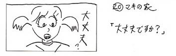 絵コンテ/夏美バスと2.jpg