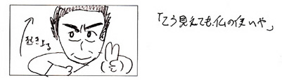 絵コンテ/鉄男アップ.jpg