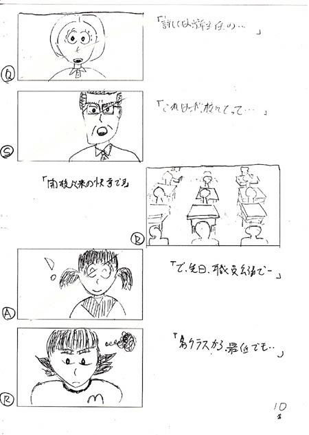 絵コンテ1−10s.jpg