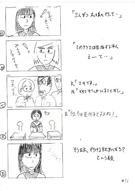 絵コンテ1−11s.jpg