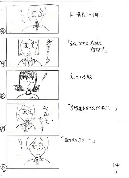 絵コンテ1−14s.jpg