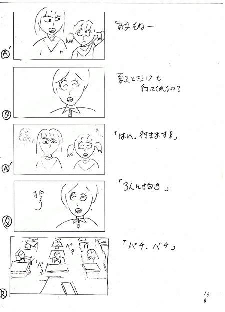 絵コンテ1−16s.jpg