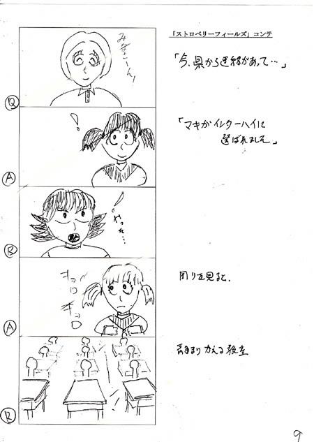 絵コンテ1ー9s.jpg