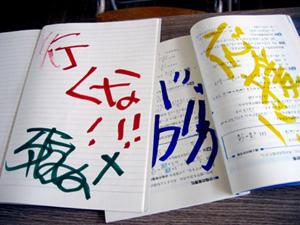 落書きの教科書.jpg