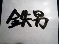 鉄男 もじs.jpg