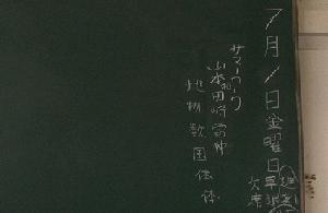 黒板s.png